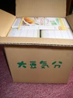 4箱セットが届いたところ。