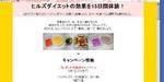パステルゼリー15日間ダイエット体験記